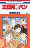 三日月パン 3 (3) (花とゆめCOMICS)