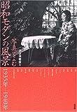 写真でよむ昭和モダンの風景―1935年‐1940年