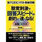 新TOEIC(R)テスト受験攻略 聴覚刺激で回答スピードが劇的に速くなる!