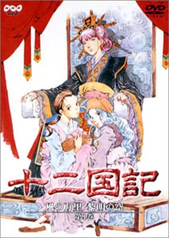 十二国記 風の万里 黎明の空 第1巻 [DVD]
