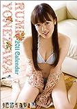 米沢瑠美(AKB48)2011年 カレンダー AKB48 2011年カレンダー アイドル 米沢瑠美