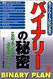 ☆月刊ネットワークビジネス誌掲載前の水面下情報!!