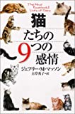 猫たちの9つの感情