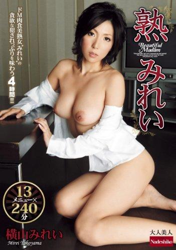 熟 みれい / Nadeshiko(ナデシコ) [DVD]