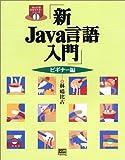新Java言語入門 ビギナー編 (Java言語実用マスターシリーズ (1))