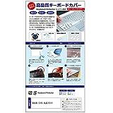 メディアカバーマーケット 【シリコン製キーボードカバー】VAIO C15 VJC1511 [15.5インチ(1366x768)] 機種で使えるフリーカットタイプ仕様・防水・防塵・防磨耗・クリアー・キーボードプロテクター