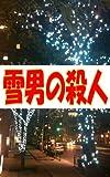 雪男の殺人 (洗井新之助)