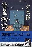 彗星物語 (文春文庫)