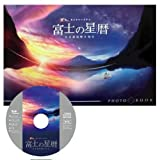 「富士の星暦」PHOTOBOOK サウンドトラックCD付 -ver.2-