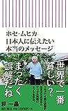 ホセ・ムヒカ 日本人に伝えたい本当のメッセージ (朝日新書)