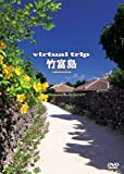virtual trip 竹富島 [低価格版] [DVD]