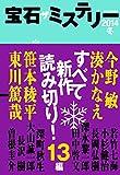 宝石 ザ ミステリー2014冬