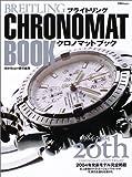 ブライトリングクロノマットブック