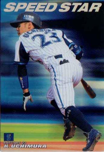 カルビー2013 プロ野球チップス SPEEDSTARカード No.SS-06 内村賢介