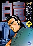 白竜 6 (ニチブンコミックス)