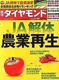 週刊ダイヤモンド 2014年 11/29号 [雑誌]
