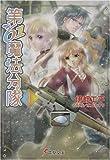 第61魔法分隊〈3〉 (電撃文庫)