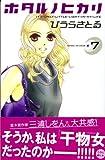 ホタルノヒカリ—IT'S★ONLY★LITTLE★LIGHT★IN★MY★LIFE (7) (講談社コミックスKiss (623巻))