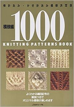 1000 Knitting Patterns Book (Japanese) Tankobon Hardcover – February