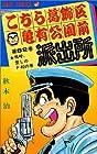 こちら葛飾区亀有公園前派出所 第62巻 1990-02発売