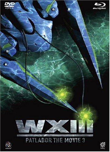 WXIII 機動警察パトレイバー [Blu-ray]
