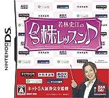 若林史江のDS株レッスン