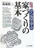 一級建築士が描いた マンガで学ぶ家づくりの基本 (NEW HOUSE BOOKS)