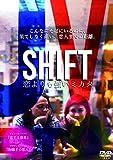 SHIFT~恋よりも強いミカタ~[DVD]
