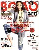 BOAO (ボアオ) 2008年 12月号 [雑誌]