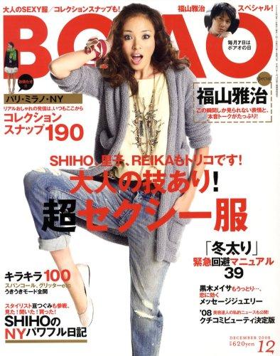 BOAO 2008年12月号 大きい表紙画像