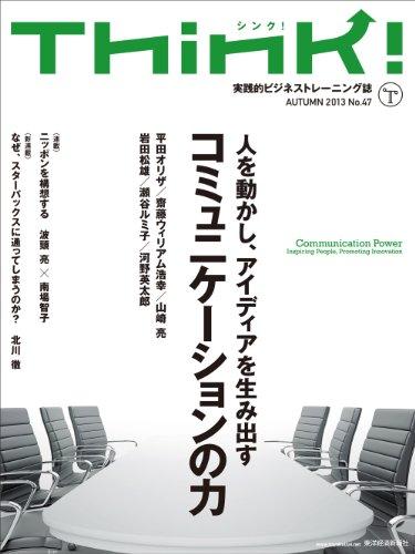 Think!(シンク)AUTUMN 2013 No.47: 人を動かし、アイディアを生みだす、コミュニケーションの力