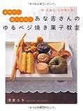 あな吉さんのゆるベジ焼き菓子教室