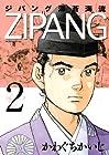 ジパング 深蒼海流 第2巻 2013年05月23日発売