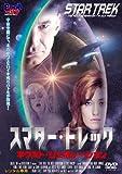スマター・トレック / ネクスト・ジェネレーション [DVD]