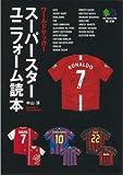 ワールドサッカースーパースターユニフォーム読本 (えい文庫 170)