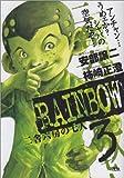 RAINBOW 3 (ヤングサンデーコミックス)