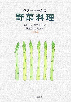 ベターホームの野菜料理 改訂版―あいうえおで引ける野菜別のおかず300品