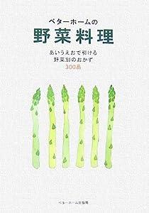 ベターホームの野菜料理 改訂版―あいうえおで引ける野菜別のおかず300品 (実用料理シリーズ)
