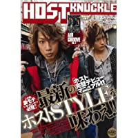HOST KNUCKLE 表紙画像
