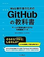 Web制作者のためのGitHubの教科書