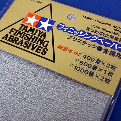サンドペーパー 紙やすり (細目セット) タミヤ クラフトツール #T010 切る・削る・ メイクアップ材 フィニッシングペーパー プラスチックや金属の下地仕上げに最適です。