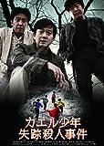 カエル少年失踪殺人事件 [DVD]
