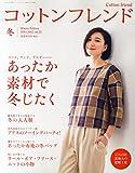 コットンフレンド2014-2015年冬号 (12月号vol.53)