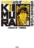 KIMURA vol.6 ~木村政彦はなぜ力道山を殺さなかったのか~