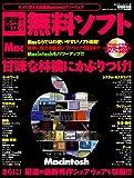 便利で役立つ無料ソフトMac―今すぐ使える厳選Macintoshフリーウェア (SAKURA MOOK (89))