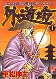外道坊 1巻 (ニチブンコミックス)
