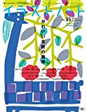 イラストノート No.35: 描く人のためのメイキングマガジン (Seibundo mook)