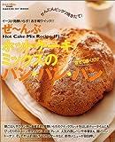 ぜ~んぶホットケーキミックスのパン・パン・パン (ヒットムック料理・お菓子シリーズ)