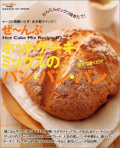 ぜ~んぶホットケーキミックスのパン・パン・パン