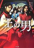 王の男 (角川文庫)